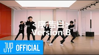 "BOY STORY ""序;告白"" Dance Practice / BOY STORY Choreography (Version B)"