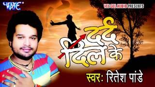 चोट लागल दिल में - Dard Dil Ke | Ritesh Pandey | Bhojpuri Hot Song 2015