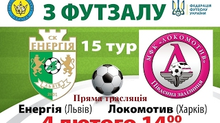 Энергия Львов : Локомотив Харьков