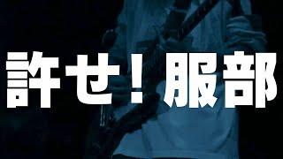 ネクライトーキー LIVE「許せ!服部」