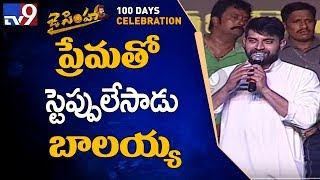 Jani Master speech @ Balakrishna  Jai Simha  100 Days Celebrations || TV9