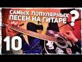 10 САМЫХ ПОПУЛЯРНЫХ ПЕСЕН за 4 МИНУТЫ на гитаре Без Баррэ mp3