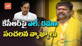 TDP L Ramana Comments On KCR Government  Telangana TDP Mahanadu | Chandrababu | Hyderabad |YOYO TV