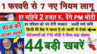 Today Breaking News आज 18 जनवरी की बड़ी ख़बरें  मुख्य समाचार  ! 18 january PM Modi News, Govt Rule