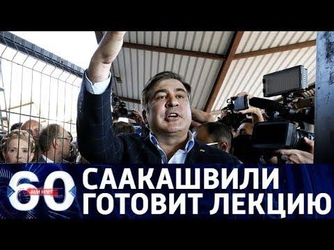 60 минут. Саакашвили смягчил тактику: вместо митингов - лекции в палатках. От 25.10.17