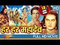 Harhar Mahadev Hindi Devotional Full Length Movie || Dhara Singh, Jaya Sree || Eagle Hindi Movies