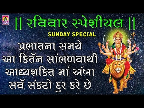 Gujarati Dhun | Hemant Chauhan |  Maa Ni Dhoon (Kirtan) (Non...