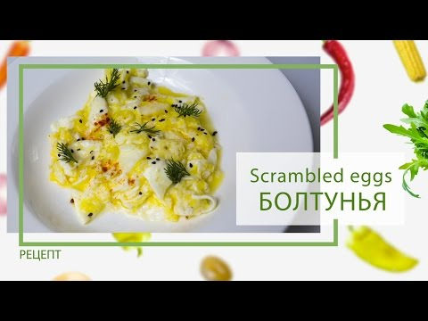 Scrambled eggs: Блестящая болтунья от Василия Емельяненко
