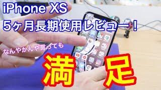 iPhone XS 5ヶ月長期使用レビュー!!なんだかんだ言っても万能なスマホ!