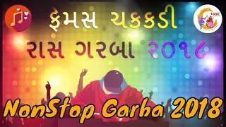 ફેમસ ચકડી રાસ ગરબા || Raas Garba Nonstop || Hindi Song Mixed | Navratri Special 2018 | Garba Insider