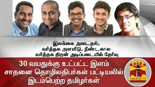 Young Achievers from TN find place in Forbes India 30 Under 30 | Thanthi Tv