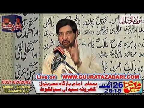 Allama Ali Nasir Talhara 26 August 2018  (Kharota Syedan Sialkot)