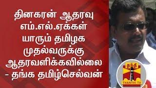 No MLA from TTV Dinakaran Faction Supports Tamil Nadu CM - Thanga Tamilselvan