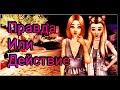 Правда Или Действие Совместно с Kisa Love Avakin Life mp3