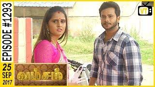Vamsam - வம்சம்   Tamil Serial   Sun TV    Epi 1293   25/09/2017   Vision Time