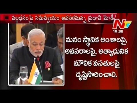 Need to Coordinate on Black Money - Narendra Modi