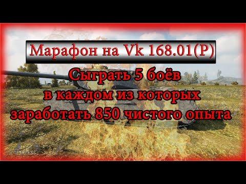 ►►►ЛБЗ №4 НА VK 168.01(Р)◄◄◄|||World of Tanks|||ТОП 1 игрок на 5 лвл|||