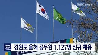 강원도 올해 공무원 1천127명 신규 채용