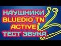 BLUETOOTH НАУШНИКИ BLUEDIO TN ACTIVE БЕСПРОВОДНЫЕ НАУШНИКИ С АЛИЭКСПРЕСС mp3