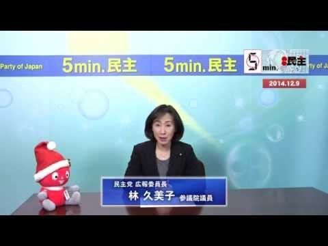 「5min.民主」第23回放送 海江田代表、全国を走る!2