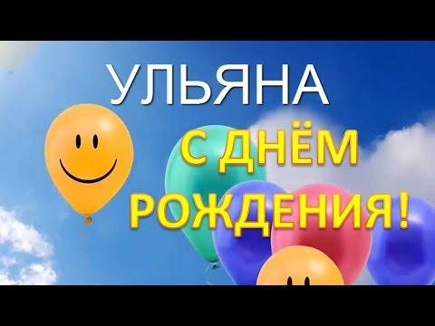 Видео поздравления ульяну