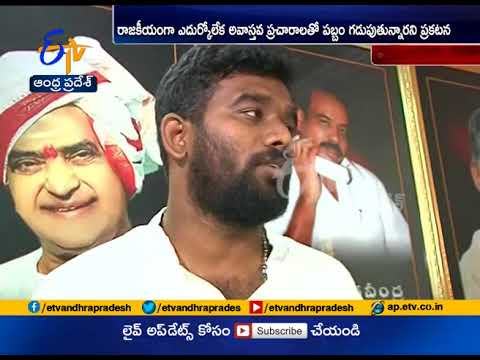 YCP Leaders Makes Politics Conspiracy | Paritala Sriram