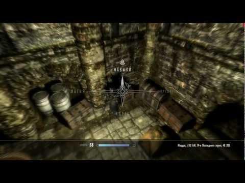 The Elder Scrolls V: Skyrim - Как взломать замки без навыков взлома. Битва