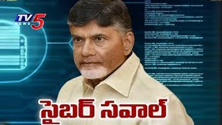 Chandrababu Naidu Inaugurates AP Cyber Security Operations Center | TV5 News