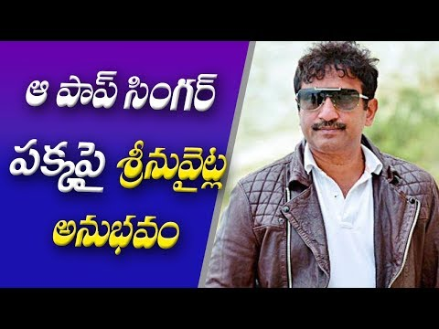 Sreenu Vaitla Sensational Comments On Jennifer Lopez | ABN Telugu