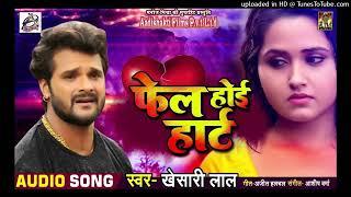Fail hoi hart card chhapaye se pahile  sad song khesari lal yadav 2018