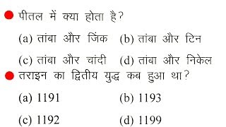 Top 50 science questions part-2 for railway group d, loco pilot, technician//rpf, ssc, vdo & all