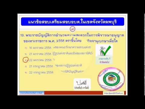 คลิปวิดีโอ แนวข้อสอบเตรียมสอบอบต.ในเขตจังหวัดลพบุรี http://pun2013.bth.cc