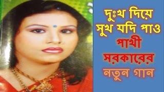 সাথী রে মালা কার লাগিয়া গাথি- পাখী সরকার নতুন গান pakhi sorkar new song sathi re mala