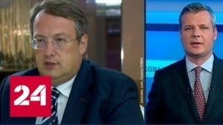 Суд в Москве заочно арестовал советника главы МВД Украины - Россия 24