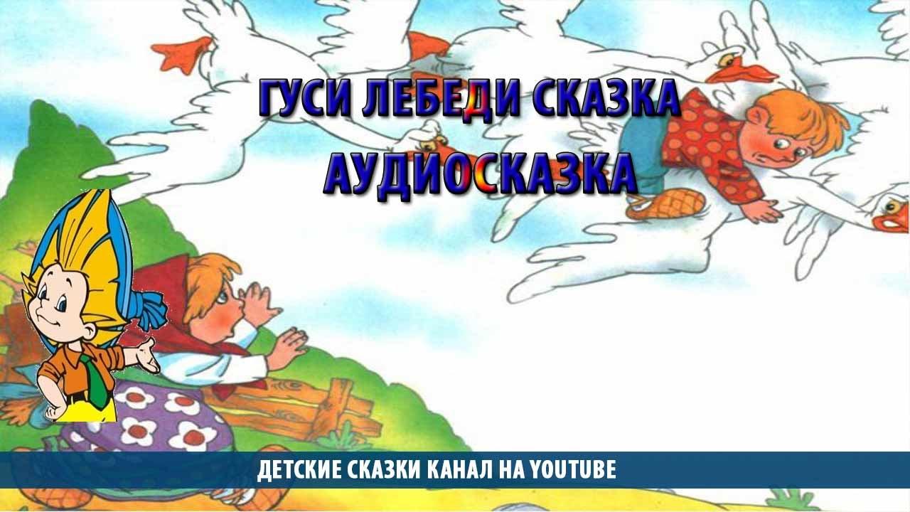 Скачать детские песни гуси лебеди