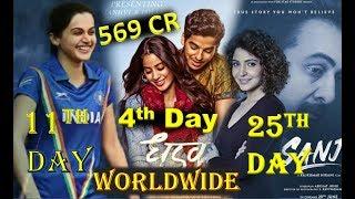 Dhdak Vs Sanju Vs Soorma Movie Box Office Collection 2018 | Worldwide Collection