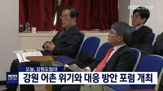 강원 어촌 위기와 대응 방안 포럼 개최