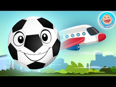 Футбик веселый мячик - Перепутали Самолеты  -  Играем в Учим Силуэты