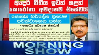 Siyatha Morning Show | 29.06.2020