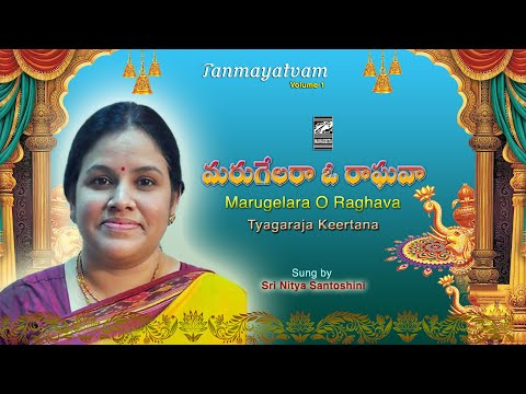 Marugelara O Raghava - Tyagaraja Keerthana