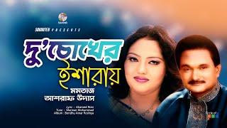 Momtaz - Du Choker Esharay | Bondhu Amar Roshiya | Soundtek