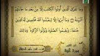 Le Saint Coran Hizb 60 - Sheikh Mahir Al-Mu'ayqali