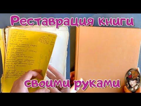 Реставрация старой книги своими руками – мастер-класс