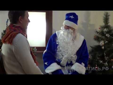 Дарит радость - Дед Мороз - Скандальное интервью