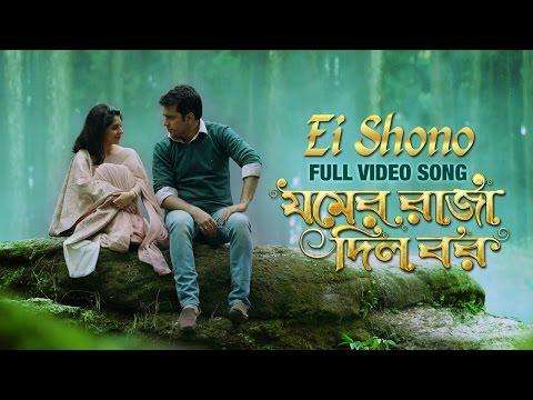Ei Shono | Jomer Raja Dilo Bor | Anupam Roy | Abir | Paayel