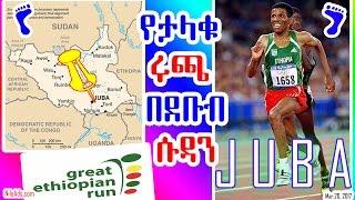 የታላቁ ሩጫ በደቡብ ሱዳን - Ethiopian great run in Juba, S. Sudan - VOA