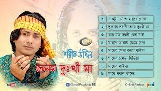 Shorif Uddin - Jonom Dukhi Maa | জনম দুঃখী মা | Full Audio Album | Sonali Products