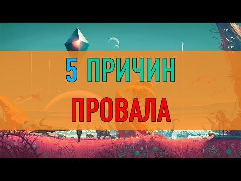 5 ПРИЧИН ПРОВАЛА NO MAN'S SKY