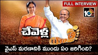 Sabitha Indra Reddy Emotional Interview About Yatra Movie  News
