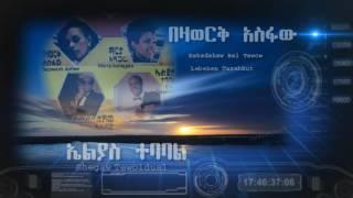 Download Bezawork Asfaw & Elias Tebabal 3Gp Mp4